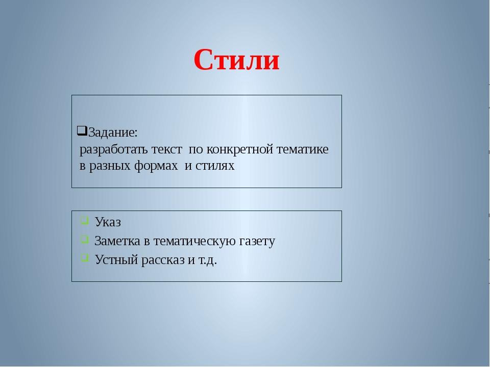 Стили Задание: разработать текст по конкретной тематике в разных формах и сти...