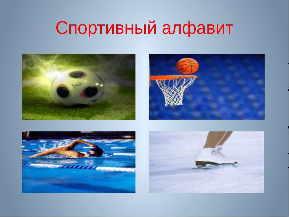Спортивный алфавит