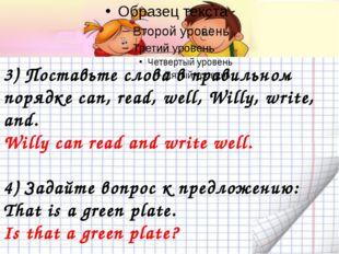 3) Поставьте слова в правильном порядке can, read, well, Willy, write, and.