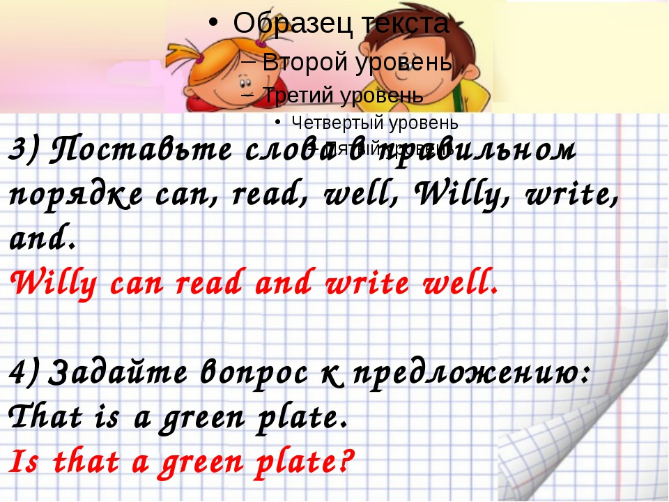 3) Поставьте слова в правильном порядке can, read, well, Willy, write, and....