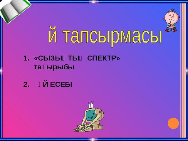 «СЫЗЫҚТЫҚ СПЕКТР» тақырыбы 2. ҮЙ ЕСЕБІ