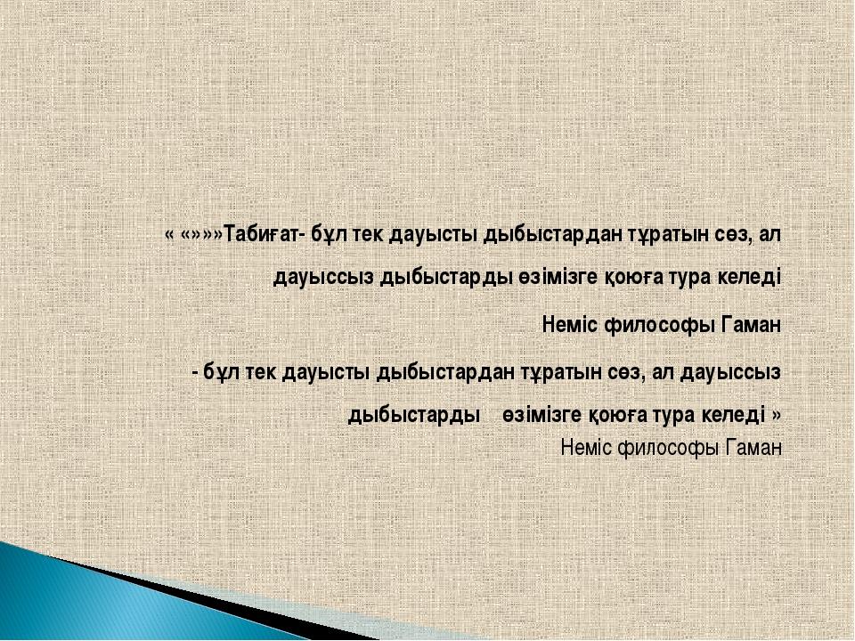 « «»»»Табиғат- бұл тек дауысты дыбыстардан тұратын сөз, ал дауыссыз дыбыстард...