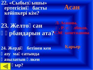 22. «Сыбызғышы» ертегісінің басты кейіпкері кім? Асан 23. Желтоқсан құрбанда