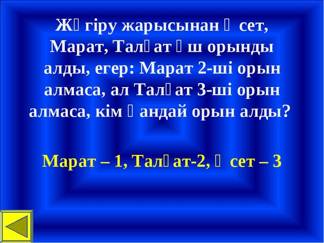 Жүгіру жарысынан Әсет, Марат, Талғат үш орынды алды, егер: Марат 2-ші орын ал...