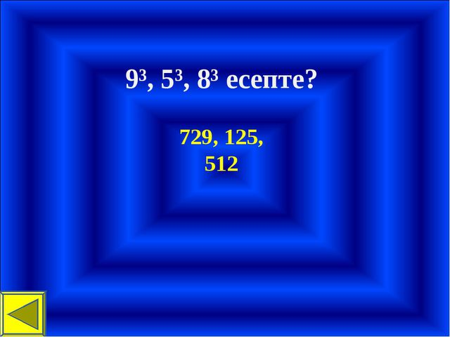 9³, 5³, 8³ есепте? 729, 125, 512