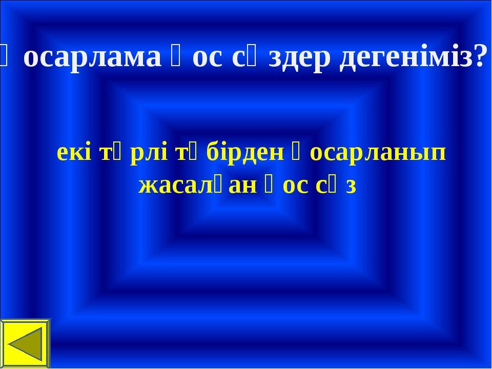 Қосарлама қос сөздер дегеніміз? екі түрлі түбірден қосарланып жасалған қос сөз