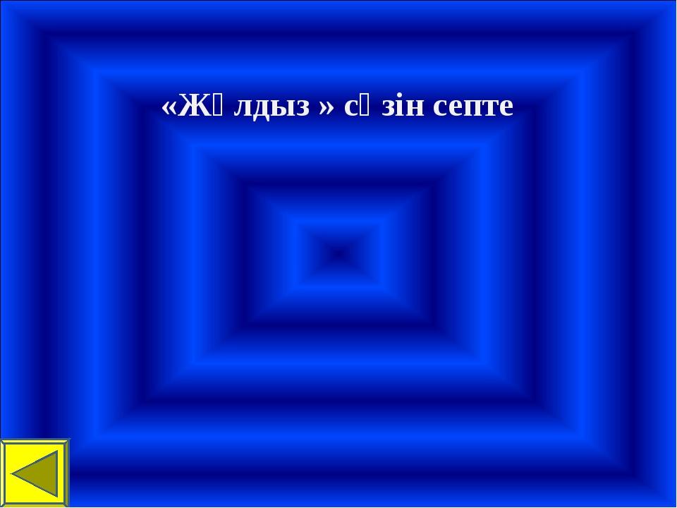«Жұлдыз » сөзін септе