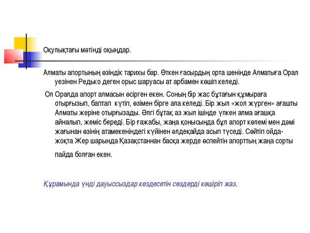 Оқулықтағы мәтінді оқыңдар. Алматы апортының өзіндік тарихы бар. Өткен ғасырд...