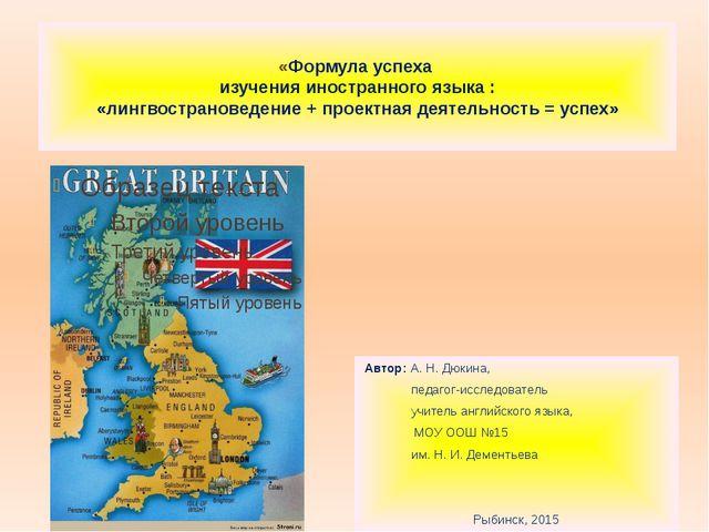«Формула успеха изучения иностранного языка : «лингвострановедение + проектна...
