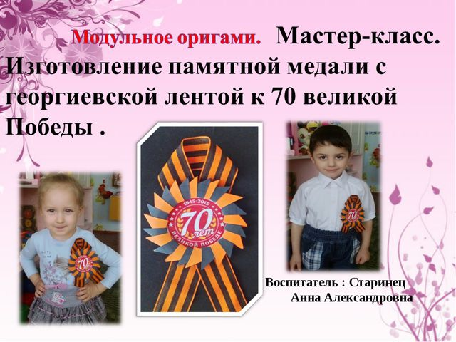 Воспитатель : Старинец Анна Александровна