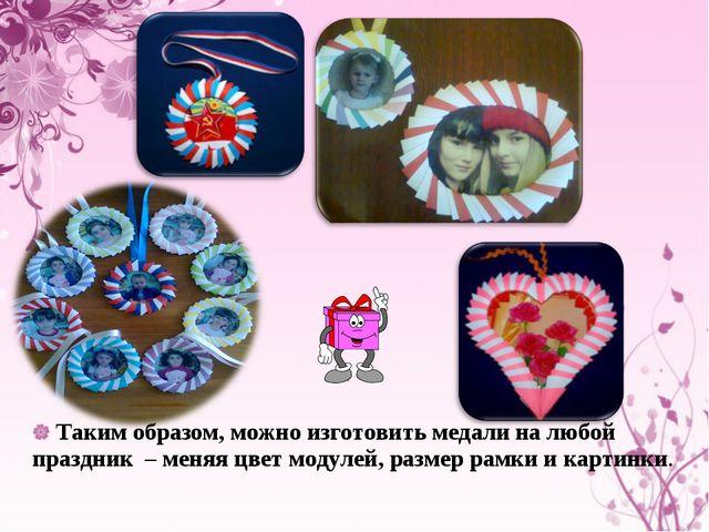 Таким образом, можно изготовить медали на любой праздник – меняя цвет моду...