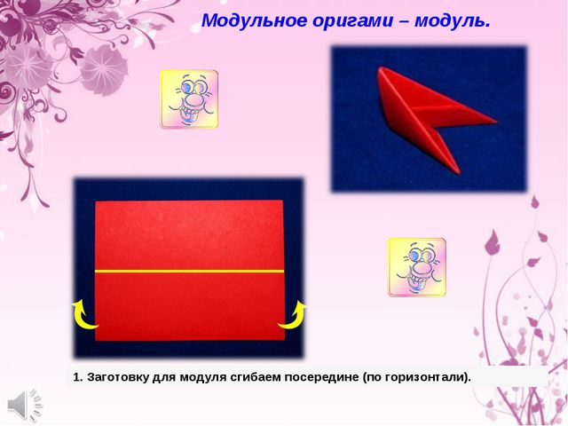 Модульное оригами – модуль. 1. Заготовку для модуля сгибаем посередине (по го...