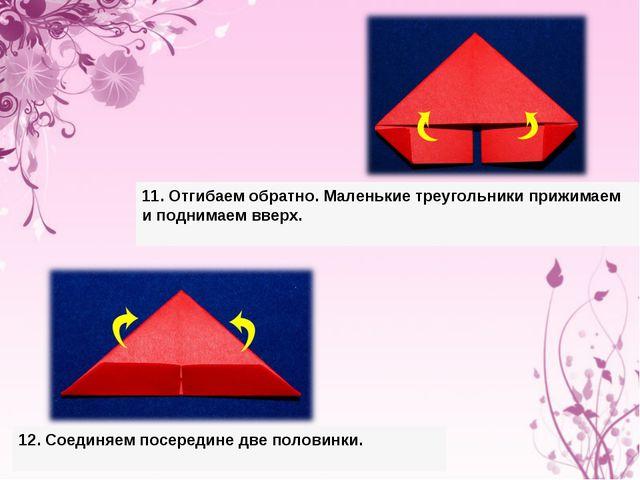 11. Отгибаем обратно. Маленькие треугольники прижимаем и поднимаем вверх. 12....