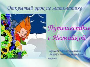 Открытый урок по математике Путешествие с Незнайкой Тарасова Елена Николаевна