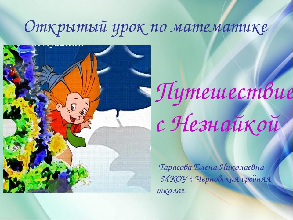 Открытый урок по математике Путешествие с Незнайкой Тарасова Елена Николаевна...