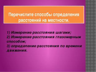 1) Измерение расстояния шагами; 2) Измерение расстояния глазомерным способом;
