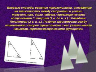 Впервые способы решения треугольников, основанные на зависимостях между сторо