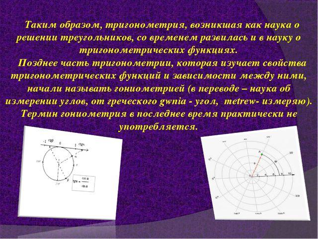 Таким образом, тригонометрия, возникшая как наука о решении треугольников, со...