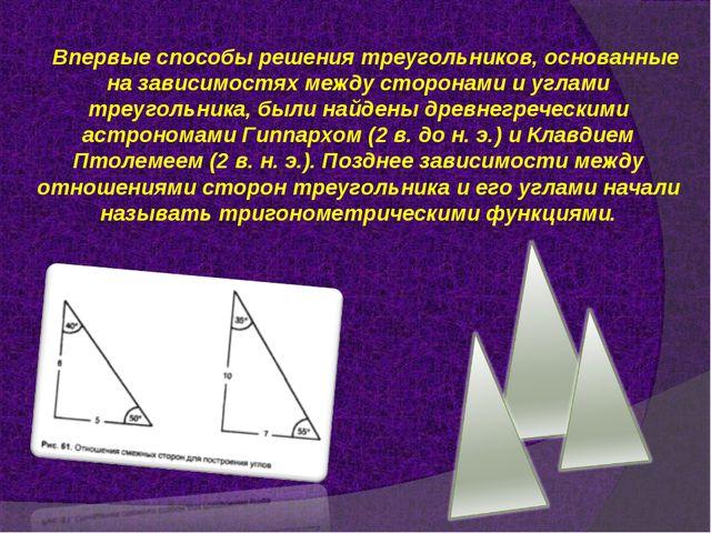 Впервые способы решения треугольников, основанные на зависимостях между сторо...