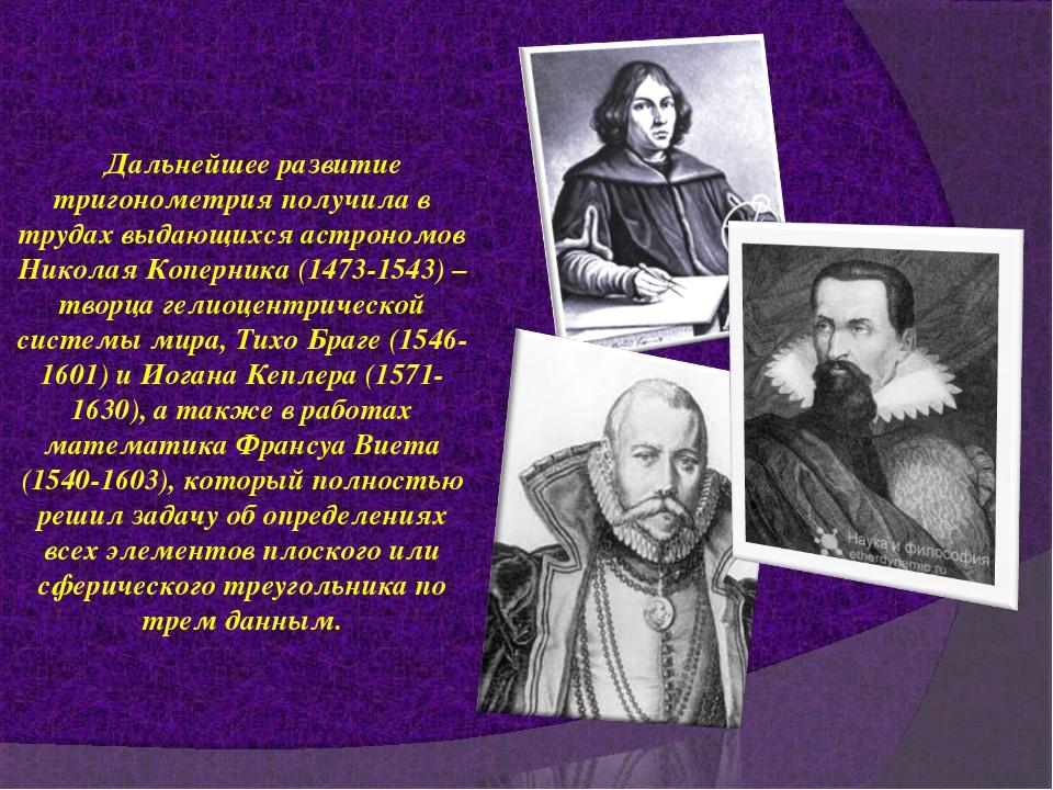 Дальнейшее развитие тригонометрия получила в трудах выдающихся астрономов Ник...