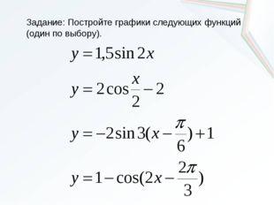 Задание: Постройте графики следующих функций (один по выбору).