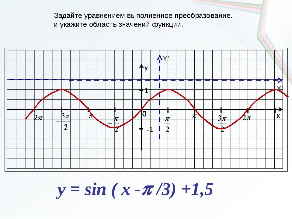 1 -1 Y' X' Задайте уравнением выполненное преобразование. и укажите область з...