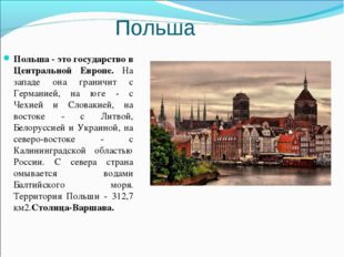 Польша Польша - это государство в Центральной Европе. На западе она граничит