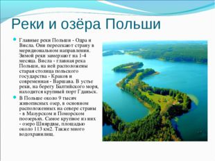 Реки и озёра Польши Главные реки Польши - Одра и Висла. Они пересекают страну