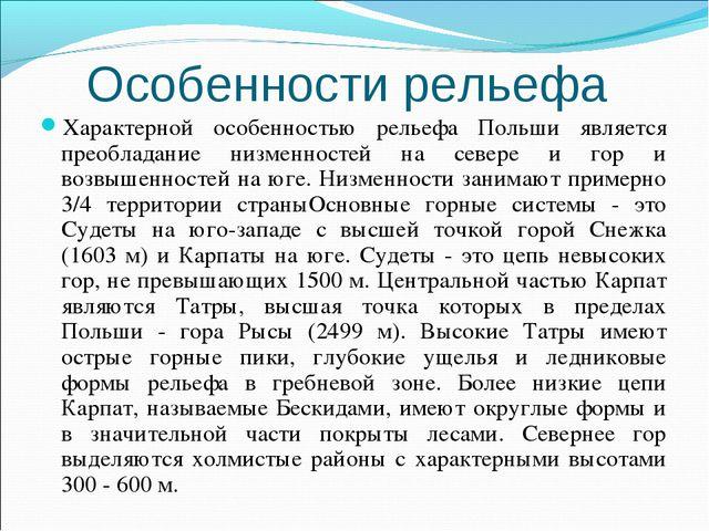 Особенности рельефа Характерной особенностью рельефа Польши является преоблад...
