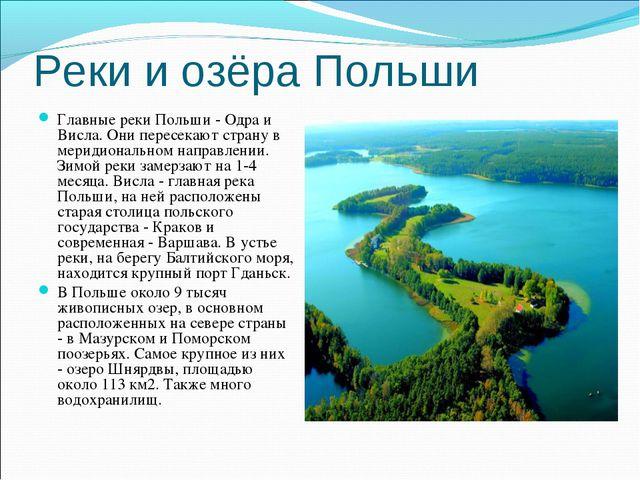 Реки и озёра Польши Главные реки Польши - Одра и Висла. Они пересекают страну...