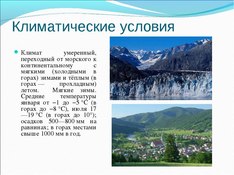 Климатические условия Климат умеренный, переходный от морского к континенталь...