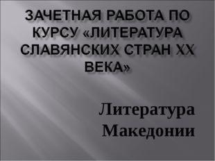 Литература Македонии