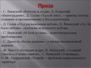 - С.Яневский «Клоуны и люди», Б.Конеский «Виноградник», Д.Солев «Талый сне