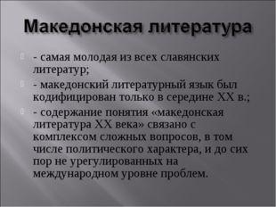 - самая молодая из всех славянских литератур; - македонский литературный язык