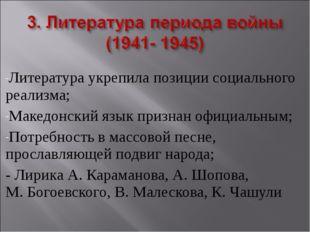 Литература укрепила позиции социального реализма; Македонский язык признан оф