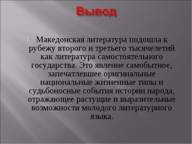Македонская литература подошла к рубежу второго и третьего тысячелетий как ли...