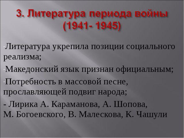 Литература укрепила позиции социального реализма; Македонский язык признан оф...