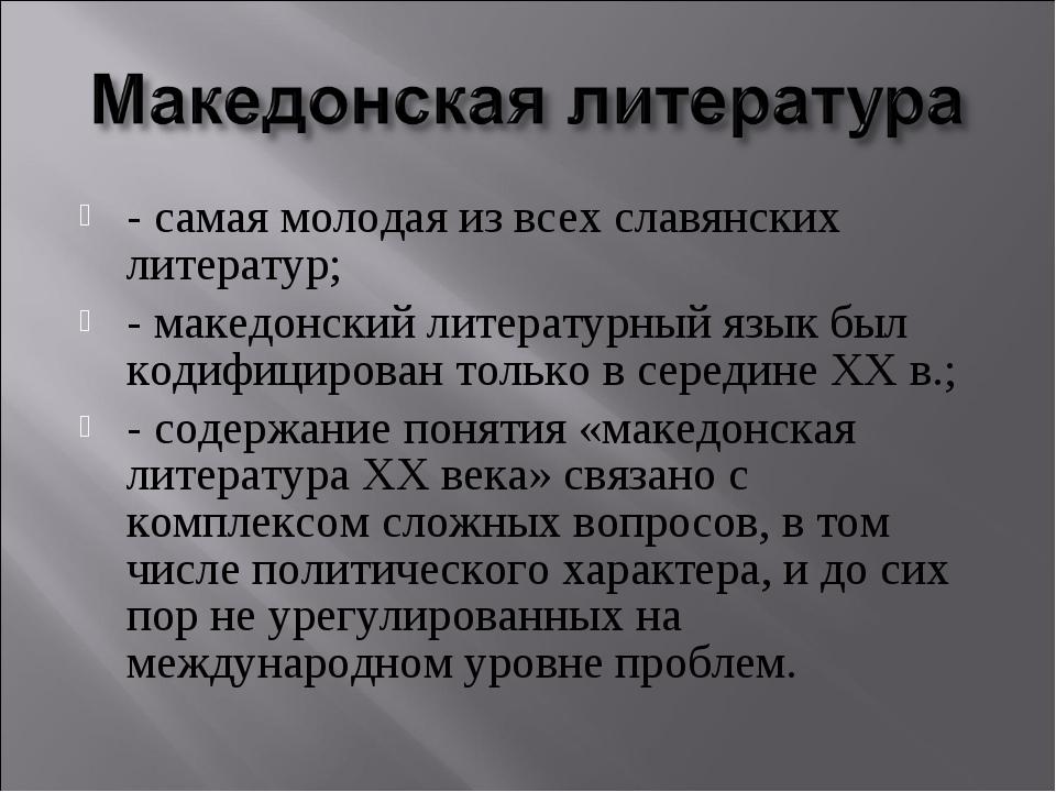 - самая молодая из всех славянских литератур; - македонский литературный язык...