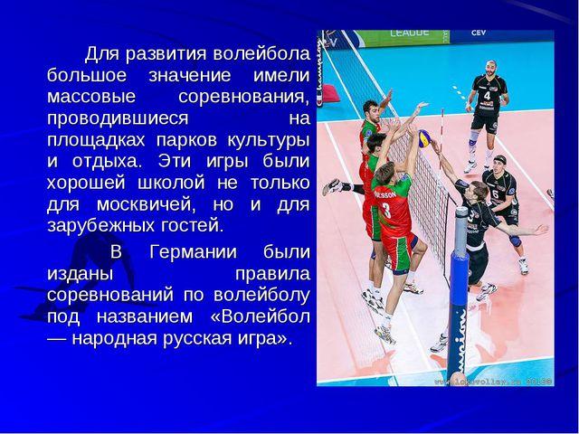 Для развития волейбола большое значение имели массовые соревнования, прово...