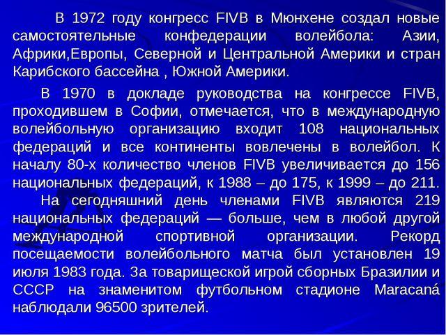 В 1972 году конгресс FIVB в Мюнхене создал новые самостоятельные конфедерац...