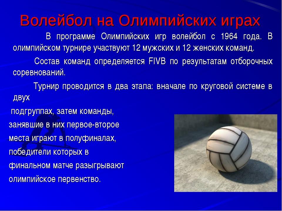 Волейбол на Олимпийских играх  В программе Олимпийских игр волейбол с 1964...