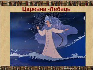 Царевна -Лебедь