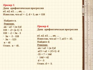 Пример 4. Дана арифметическая прогрессия а1, а2, а3, …, аn, … Известно, что а