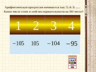 1 2 3 4 Арифметическая прогрессия начинается так: 5; 4; 3; … . Какое число ст