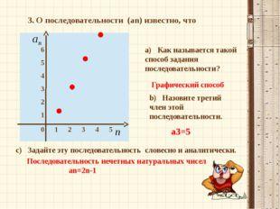 3. О последовательности (an) известно, что a) Как называется такой способ зад