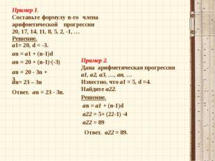 Пример 1. Составьте формулу n-го члена арифметической прогрессии 20, 17, 14,