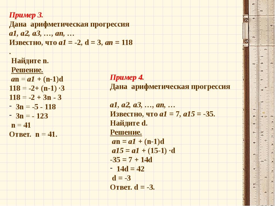 Пример 4. Дана арифметическая прогрессия а1, а2, а3, …, аn, … Известно, что а...