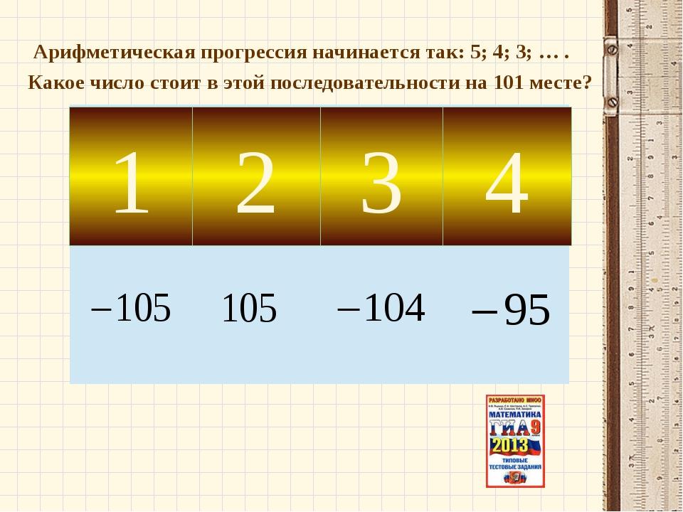 1 2 3 4 Арифметическая прогрессия начинается так: 5; 4; 3; … . Какое число ст...