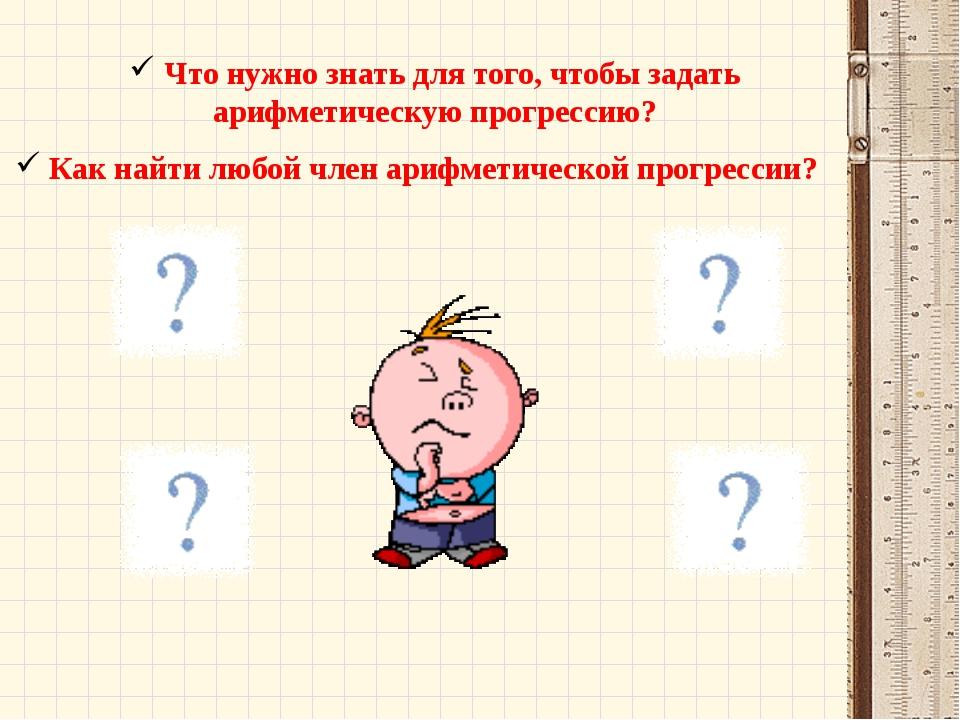 Что нужно знать для того, чтобы задать арифметическую прогрессию? Как найти...
