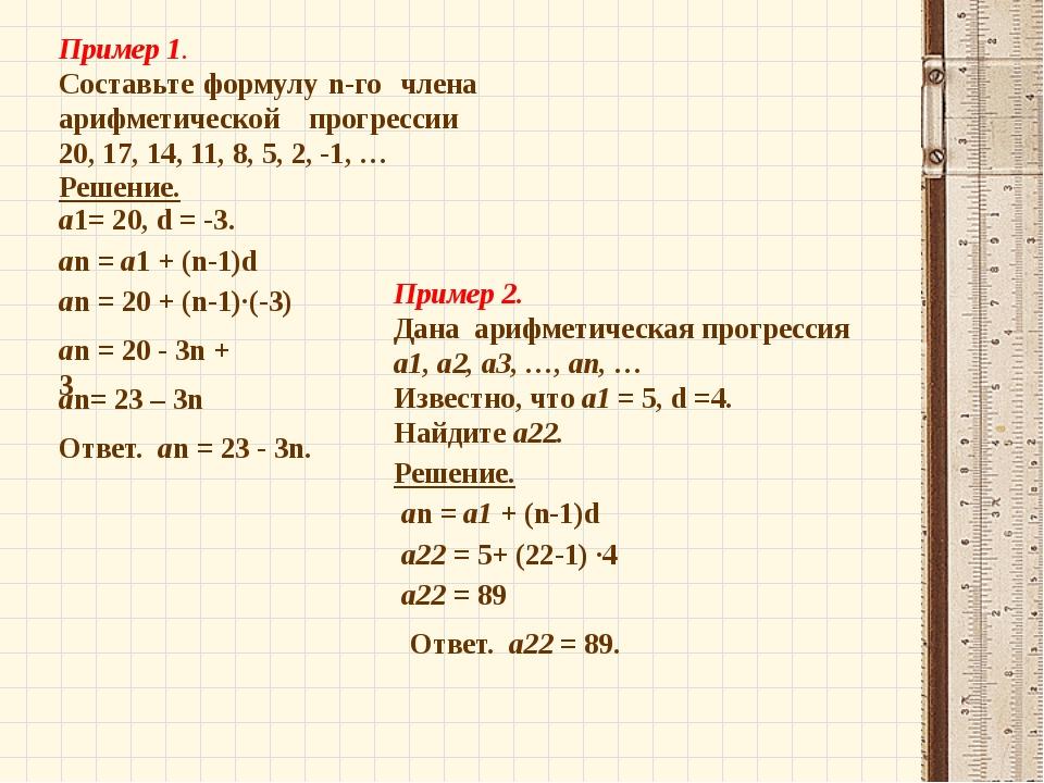 Пример 1. Составьте формулу n-го члена арифметической прогрессии 20, 17, 14,...